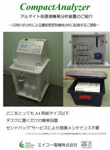 アルマイト処理液簡易分析装置のご紹介