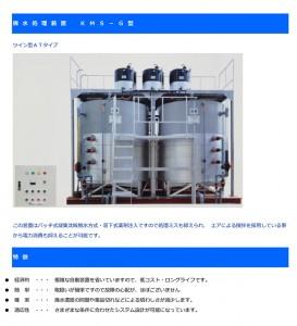 KMS型廃水処理装置